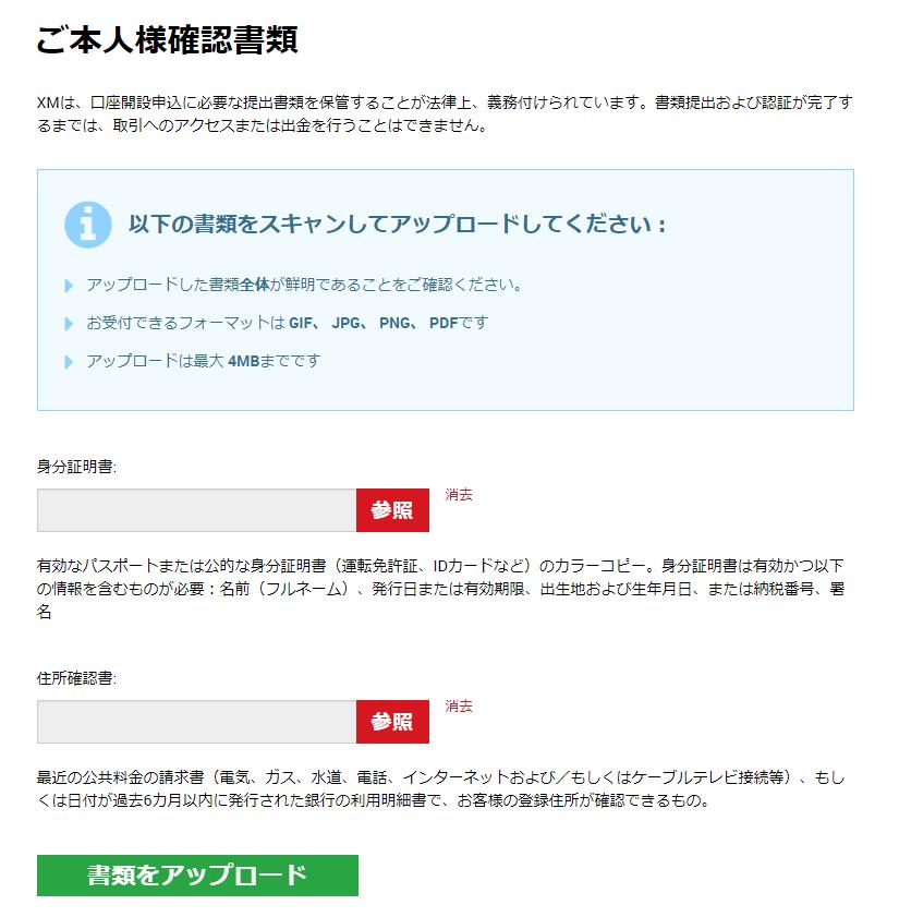 XM口座開設書類アップロード画面