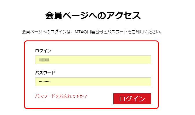 XM会員ページログイン画面