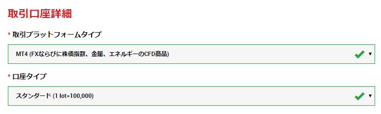 XMリアル口座開設フォーム