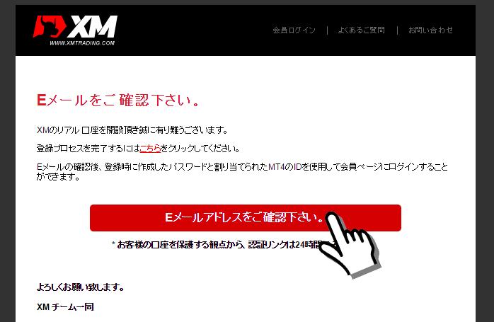XM Eメール確認