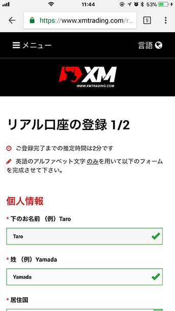 XMリアル口座開設画面