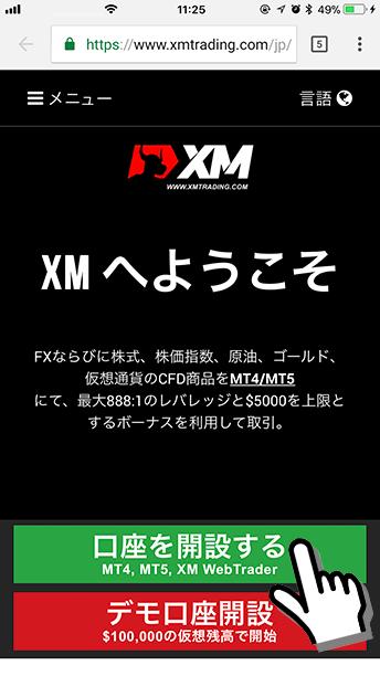 XM公式サイト画面