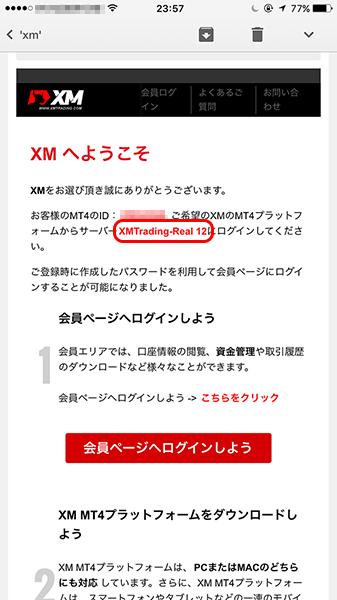 XMからのメール画面