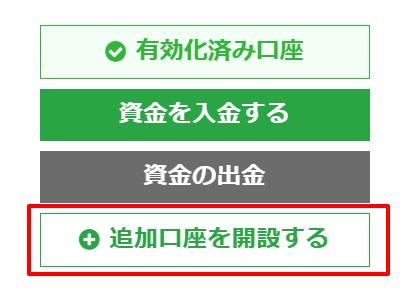 XM追加口座ボタン