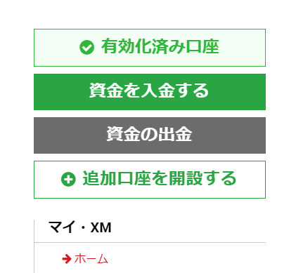 XM有効化済み口座表示